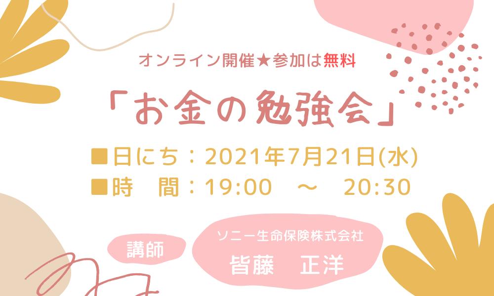 オンラインで「お金の勉強会」開催!参加費無料です!