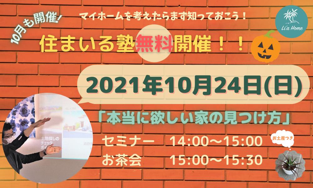 10月も牛久市で住まいる塾無料セミナーを開催いたします!