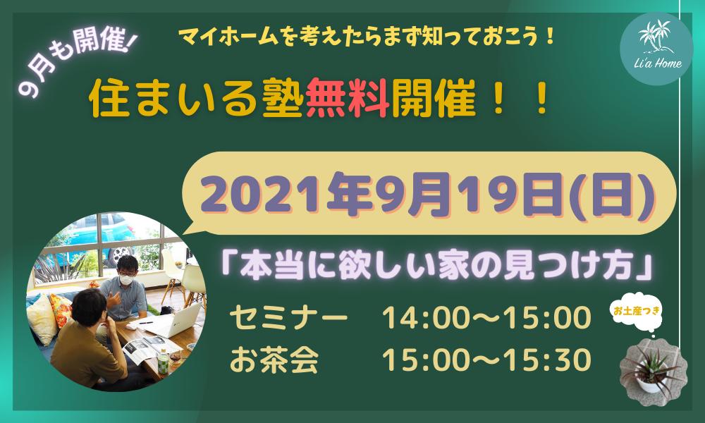 9月も住まいる塾無料セミナーを開催いたします!