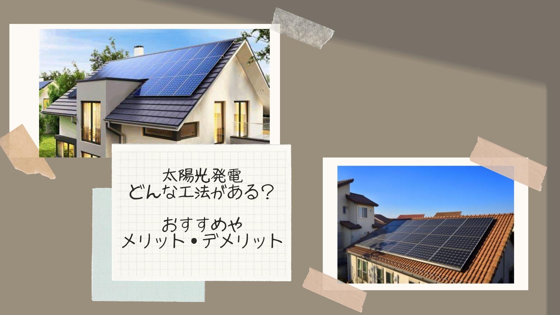牛久市で 太陽光発電の工法ご相談