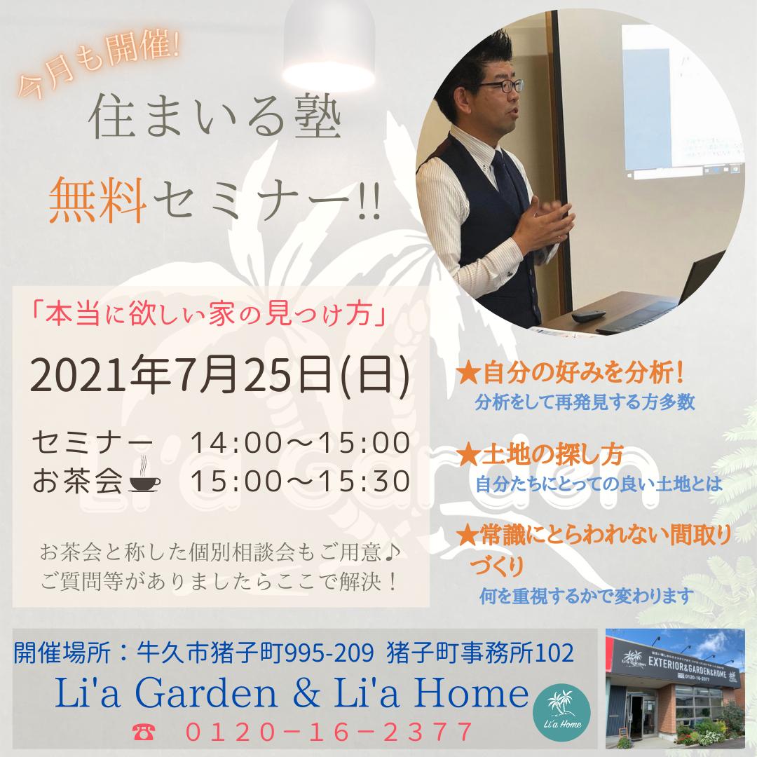 7月も住まいる塾無料セミナー開催!!