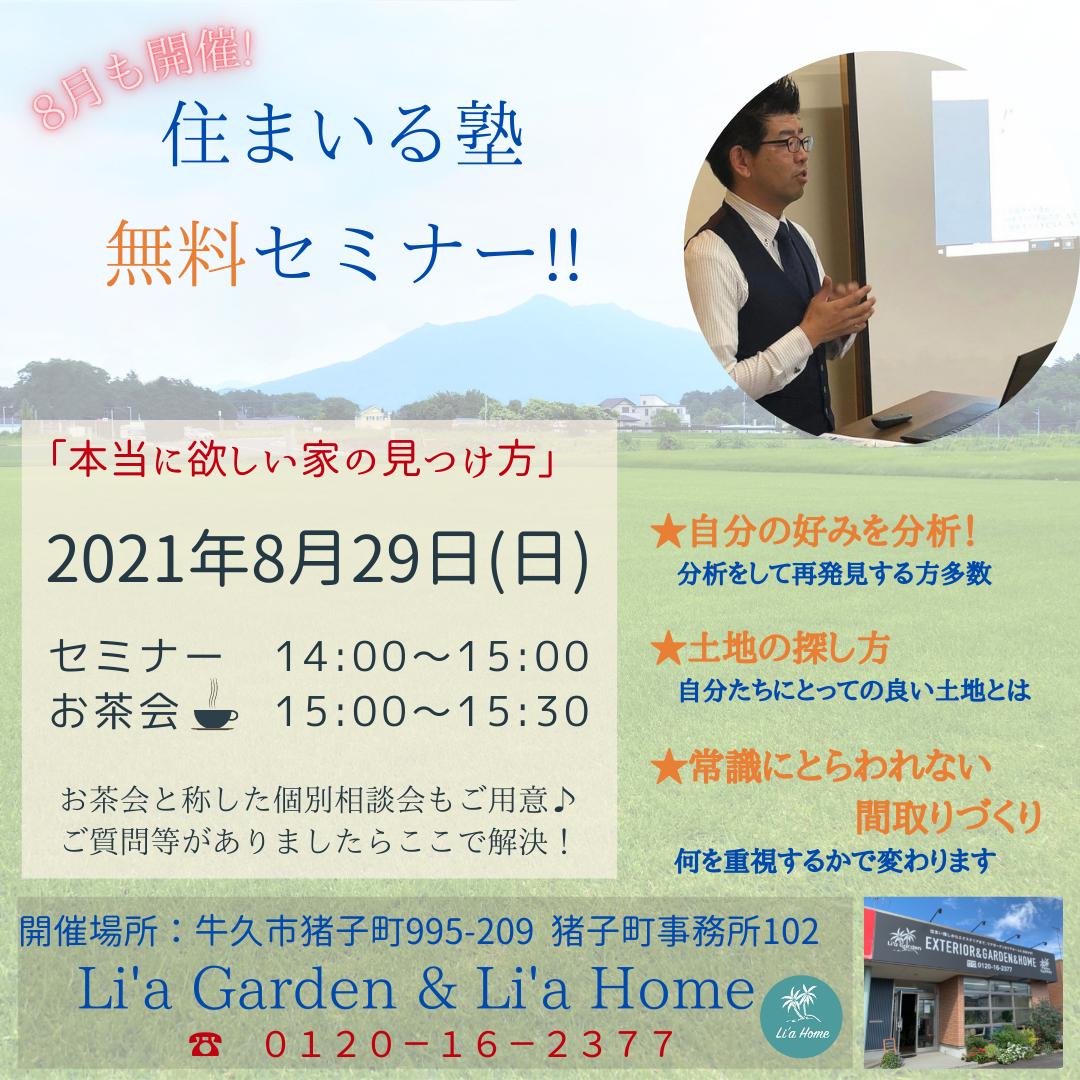 8月も住まいる塾無料セミナー開催!