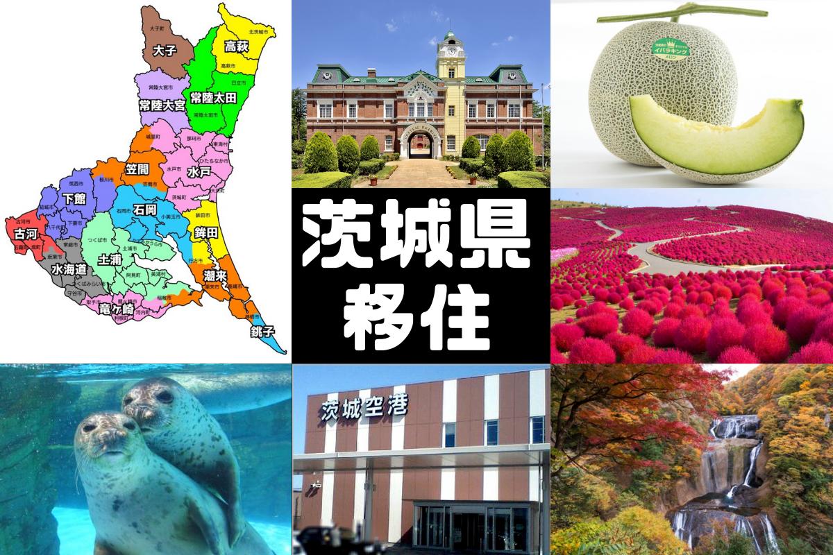 茨城県に移住