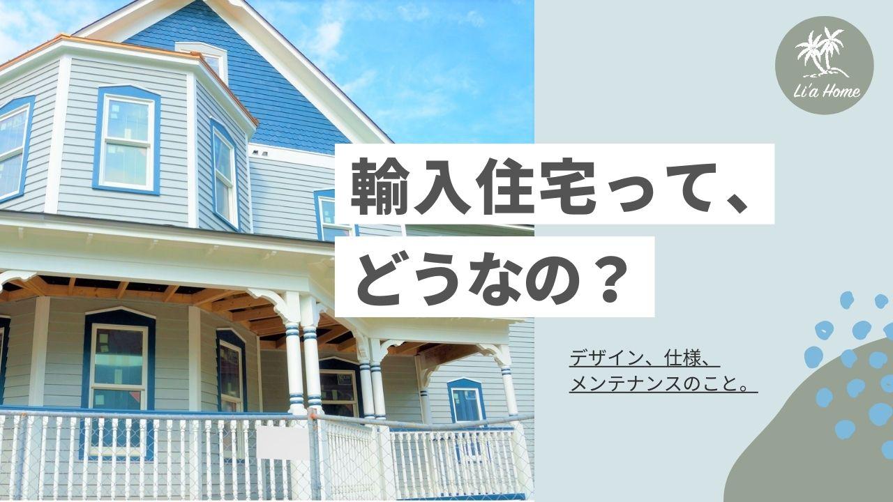 龍ケ崎市で輸入住宅を建てたい!