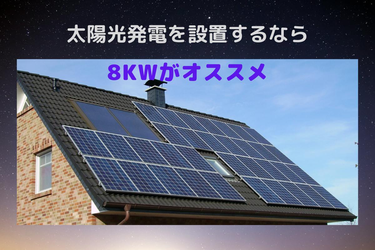 守谷市で太陽光発電を設置するなら8KWがオススメ!