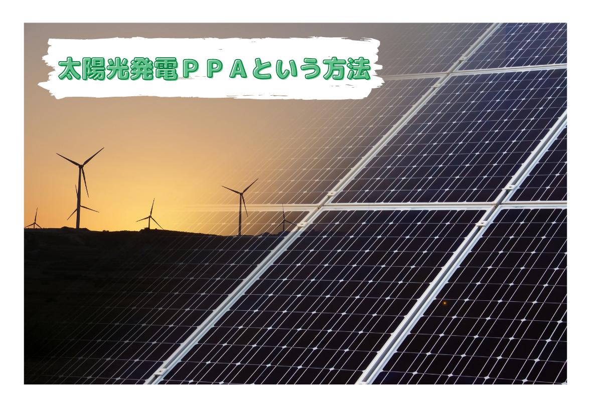 つくば市 太陽光発電PPAという方法