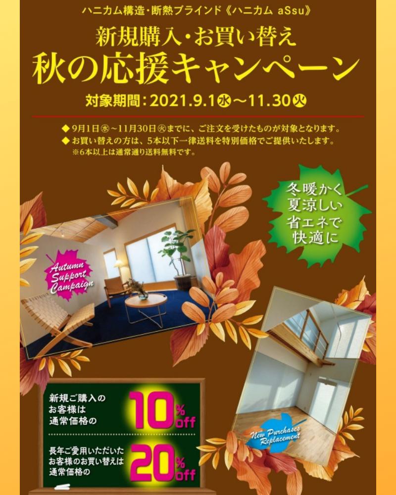 ハニカム構造・断熱ブラインド《ハニカムaSsu》 秋の応援キャンペーン実施中!