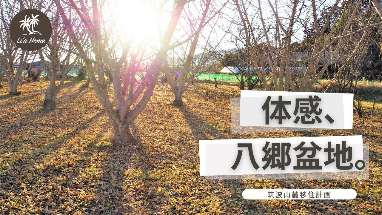 石岡市・八郷盆地の冬を体感!
