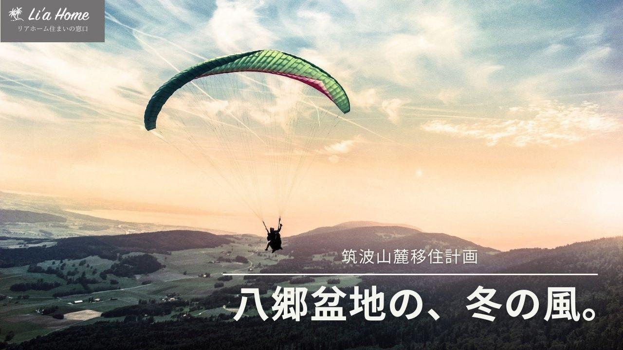 石岡市・八郷盆地の冬の風は「素直ではない」?!