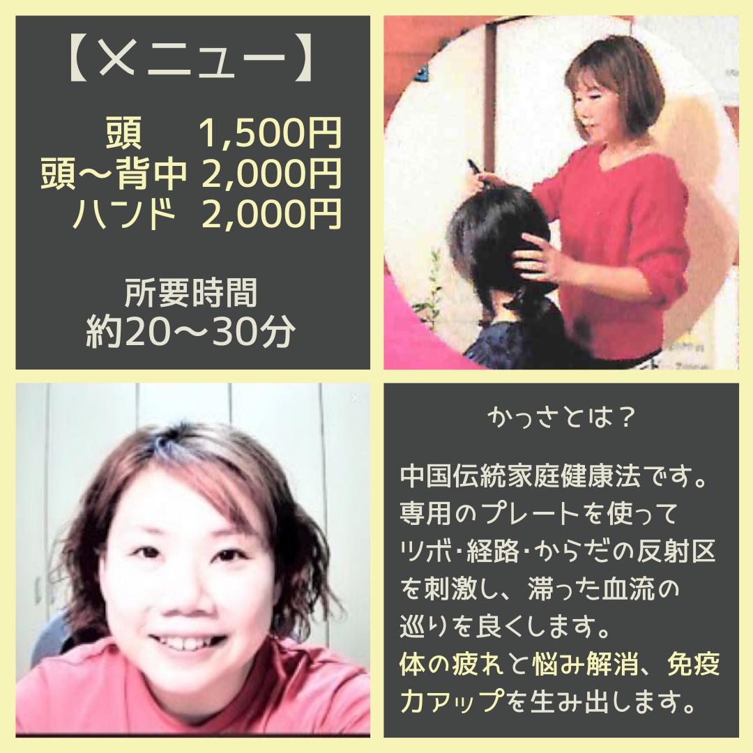 リアホーム住まいの窓口と塩見佐枝子さんとのコラボイベント開催!