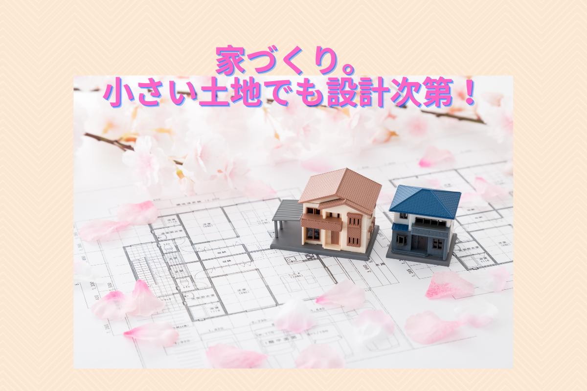 龍ケ崎市 家づくり。小さい土地でも設計次第!