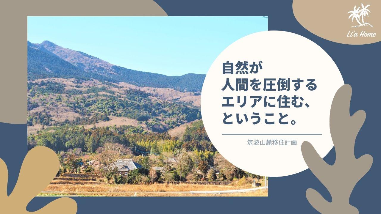 石岡市・八郷盆地の移住地探し。自然が人間を圧倒するエリアに住む、ということ。