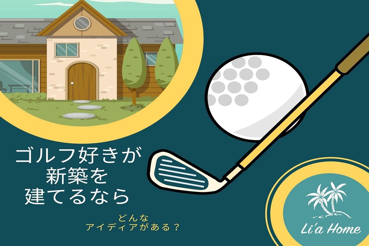 ゴルフ好き夫婦の家 土浦市